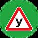 Автошкола Зеленый свет