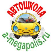 Автошкола Мегаполис Строгино