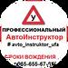 Автоинструктор Владимирович Олег