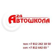 Автошкола А24