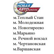Новая Автошкола
