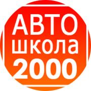 Автошкола 2000