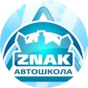 Автошкола ЗнаК