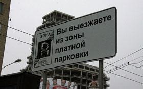 Бесплатные парковки Москвы: как, где и когда?
