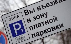 Парковки в Москве дорожать не будут