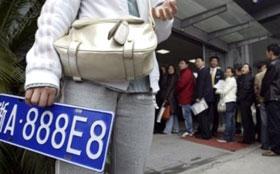 В Китае продали самый дорогой автомобильный номер