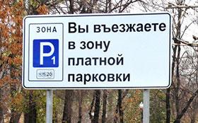 Платные парковки в Москве: правила, мнения, реальность
