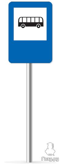 Знак 5.16 Место остановки автобуса и (или) троллейбуса