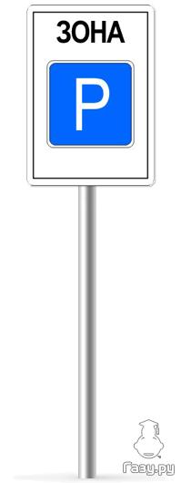 Знак 5.29 Зона регулируемой стоянки
