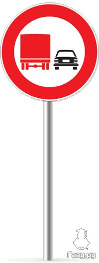 Обгон грузовым автомобилям запрещен